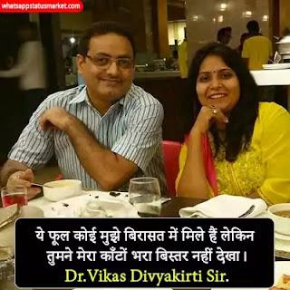 Vikas Divyakirti Sir shayari image
