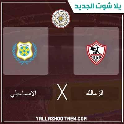 مشاهدة مباراة الزمالك والإسماعيلي بث مباشر اليوم 09-02-2020 في الدوري المصري