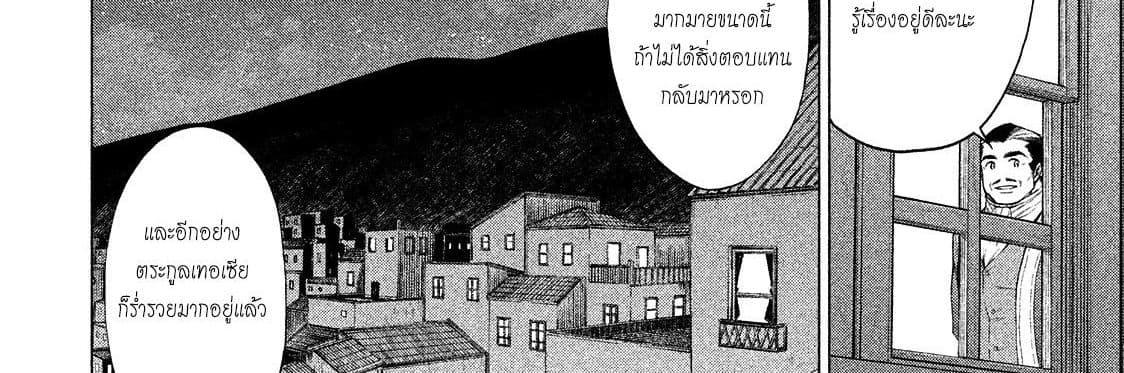 อ่านการ์ตูน Henkyou no Roukishi - Bard Loen ตอนที่ 8 หน้าที่ 23