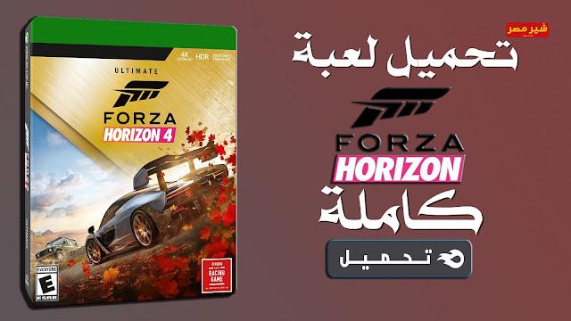 لعبة Forza Horizon 4 كاملة بالكراك الاصلي