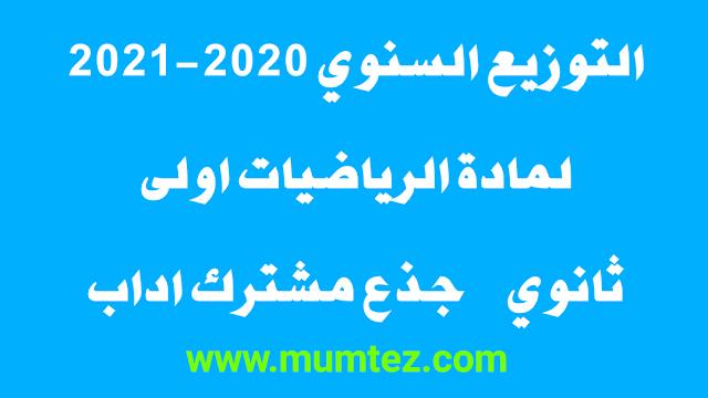 التوزيع السنوي 2020-2021 لمادة الرياضيات اولى ثانوي  جذع مشترك اداب