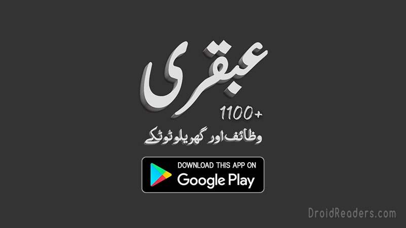1100+ Ubqari Wazaif, Nuskhe, Totkay & ideas in 2021 | islamic Urdu