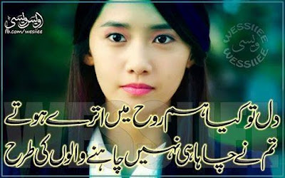 Urdu Romantic Poetry | Poetry | 2 Lines Sad Poetry | Urdu Poetry World,Urdu Poetry,Sad Poetry,Urdu Sad Poetry,Romantic poetry,Urdu Love Poetry,Poetry In Urdu,2 Lines Poetry,Iqbal Poetry,Famous Poetry,2 line Urdu poetry,Urdu Poetry,Poetry In Urdu,Urdu Poetry Images,Urdu Poetry sms,urdu poetry love,urdu poetry sad,urdu poetry download,sad poetry about life in urdu
