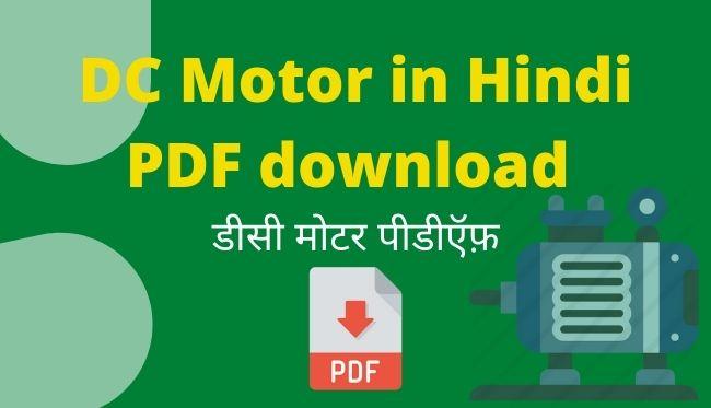 DC Motor in Hindi PDF download -डीसी मोटर पीडीऍफ़