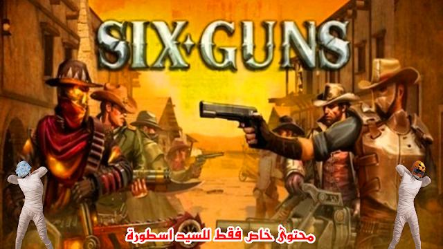 تحميل لعبة Six-Guns