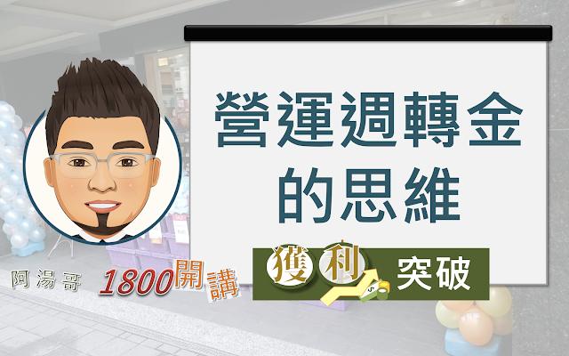 【連鎖店獲利突破365】第63集 營運週轉金的思維