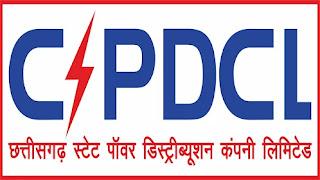 CSPDCL Apprentice Recruitment