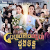 Prom Likhit Sneh Doung Chan [09Ep]