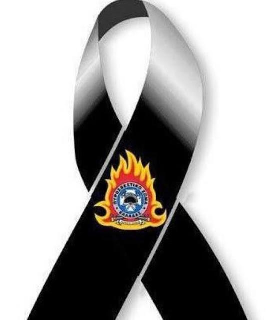 Τραγωδία: Πέθανε πυροσβέστης εν ώρα καθήκοντος