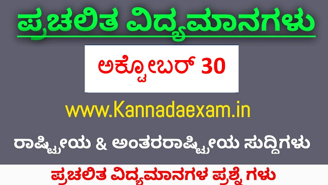 OCTOBER 30 CURRENT AFFAIRS BY KANNADA EXAM