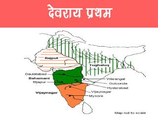 Devrai Pratham Historical personality