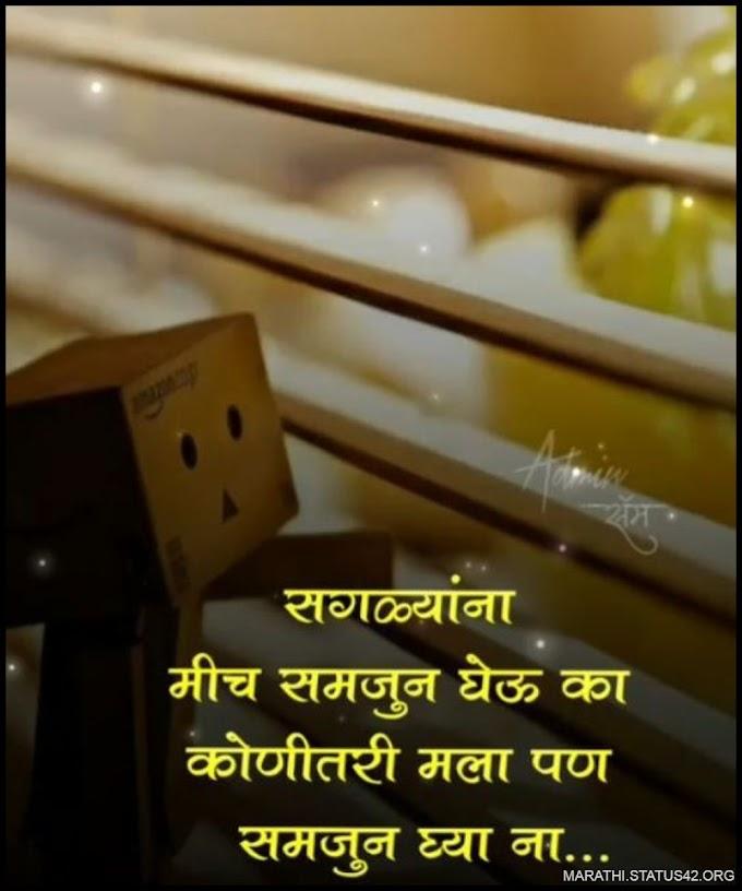 Depression Quotes In Marathi || Marathi Depressed Quotes
