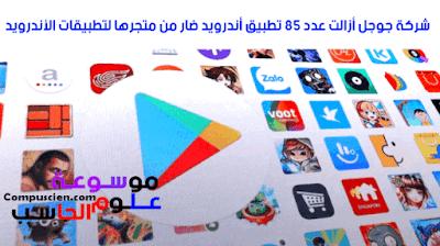شركة جوجل أزالت عدد 85 تطبيق أندرويد ضار من متجرها لتطبيقات الأندرويد