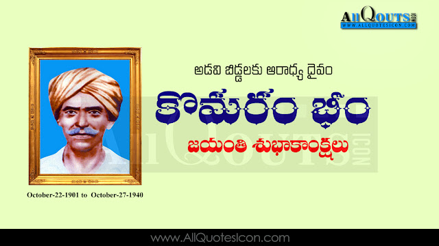 Komaram Bheem Telugu Quotes, Komaram Bheem HD Wallpapers, Komaram Bheem English Quotes, Komaram Bheem Hindi Quotes, Komaram Bheem Images, Komaram Bheem Inspiration Quotes, Komaram Bheem Motivation Quotes, Komaram Bheem Thoughts and Quotes, Komaram Bheem Sayings and Quotes in Telugu and more available here free online.