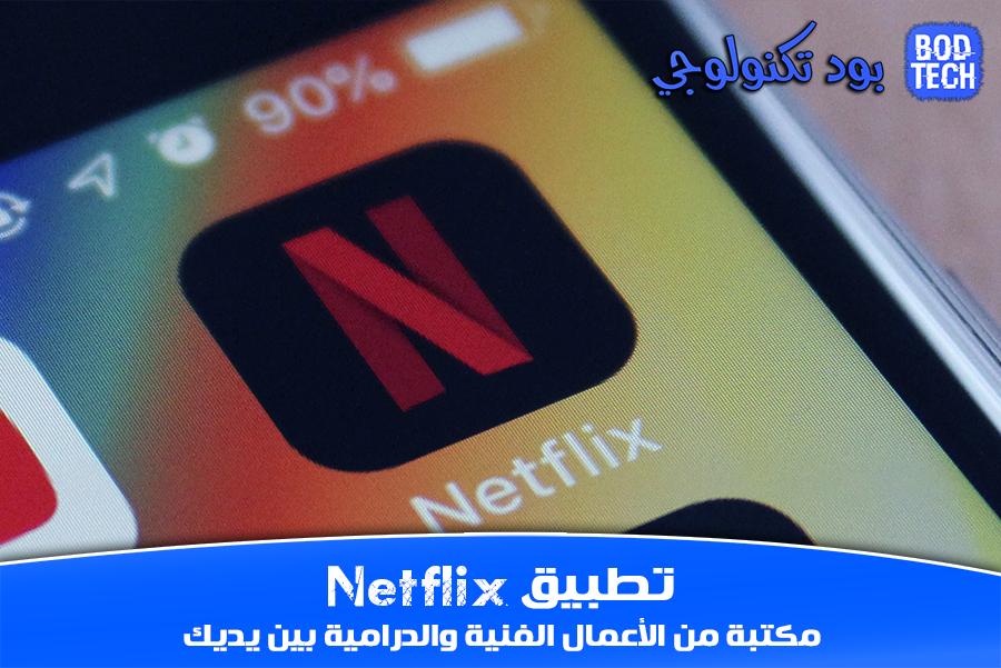 تطبيق Netflix