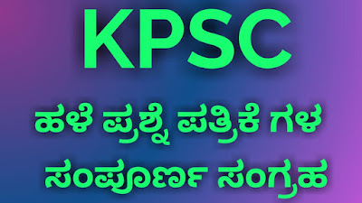 KPSC ALL OLD QUESTION PAPER COLLECTION