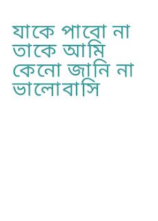 Jake Pabo Na Take Ami Keno Janina Valobashi Lyrics - Lata Mangeshkar