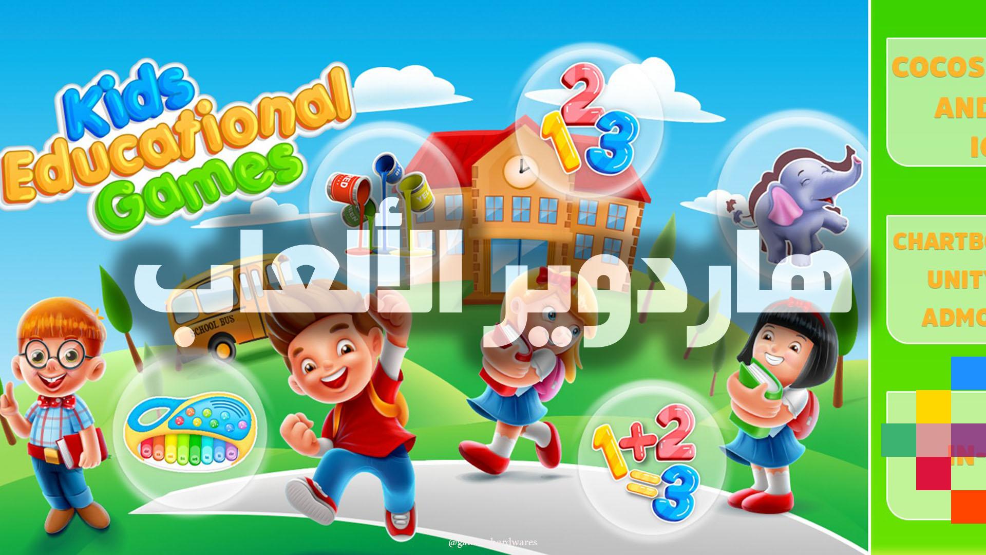 لعبة الأطفال التعليمية