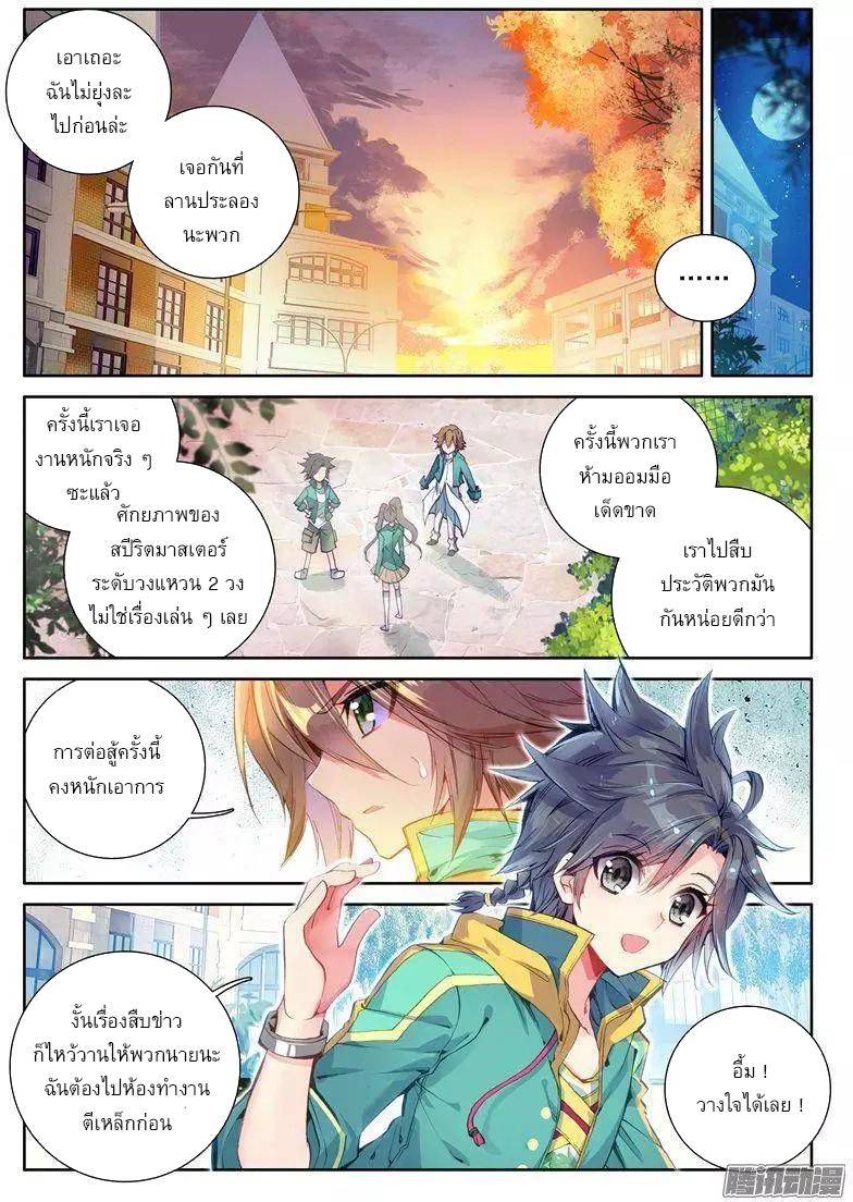 อ่านการ์ตูน Douluo Dalu 3 The Legends of The Dragon Kings 37 ภาพที่ 3
