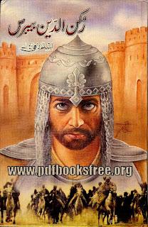 Sultan Ruknuddin Baybars History in Urdu By Aslam Rahi M.A PDF Free Download