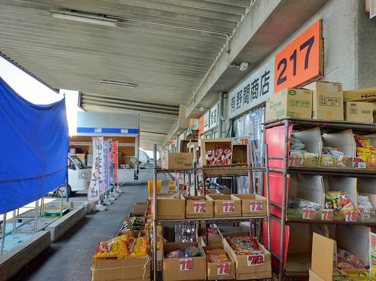 広島市中央卸売市場の内部。