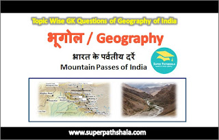 भारत के पर्वतीय दर्रे GK Questions SET 1