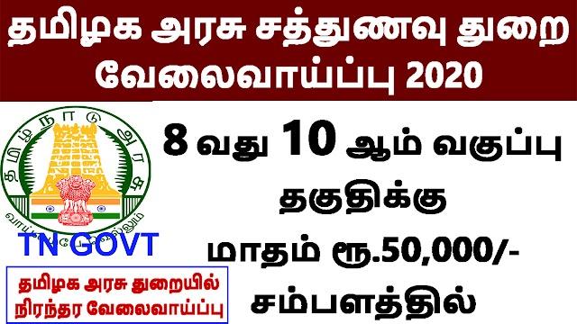 தமிழக அரசு சத்துணவு துறை வேலைவாய்ப்பு 2020 | tn govt jobs 2020 in tamil