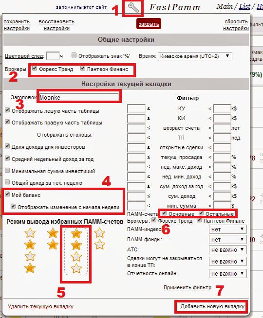 Инструкция по мониторингу