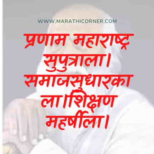 Karmaveer Bhaurao Patil Quotes in Marathi
