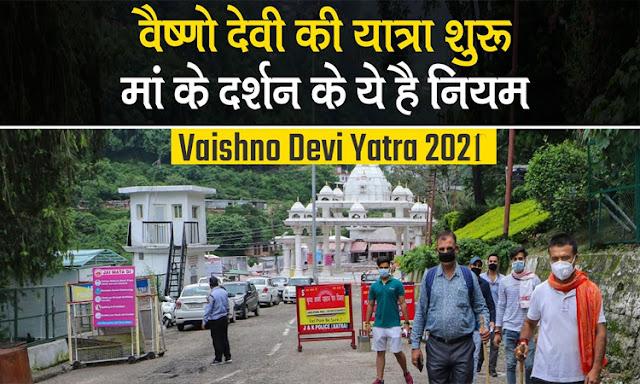 Vaishno-Devi-Yatra-2021