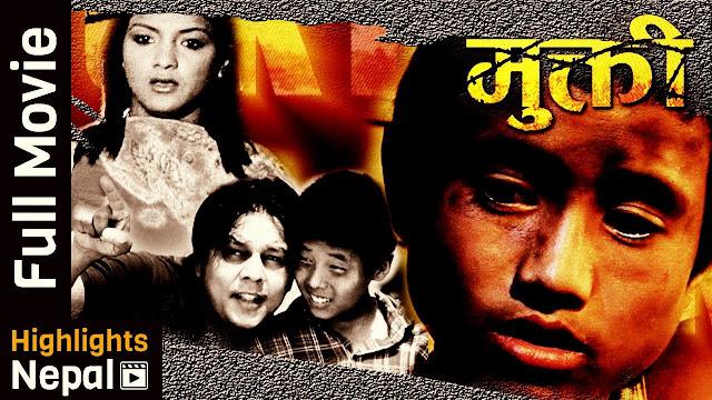 Nepali Movie - MUKTI (2016)