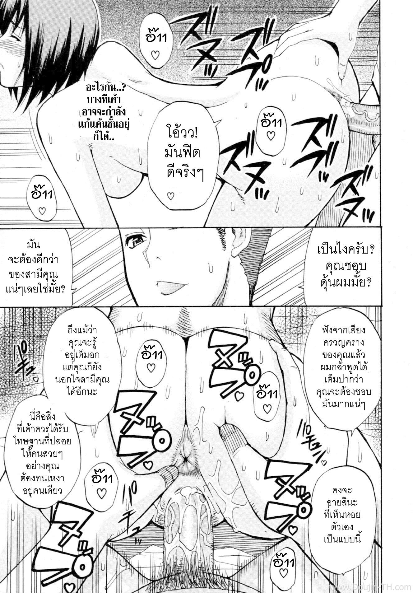 ความลับของคาโอริ - หน้า 19