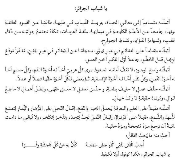 تحضير نص نص يا شباب الجزائر السنة الثالثة متوسط الجيل الثاني