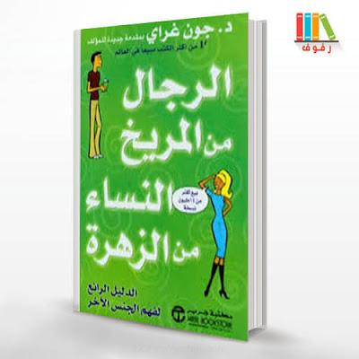 تحميل وملخص كتاب ﺍﻟﺮﺟﺎﻝ ﻣﻦ ﺍﻟﻤﺮﻳﺦ ﻭﺍﻟﻨﺴﺎﺀ ﻣﻦ ﺍﻟﺰﻫﺮﺓ للمؤلف ﺟﻮﻥ ﻏﺮﺍﻯ -pdf