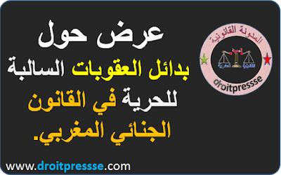 عرض حول بدائل العقوبات السالبة للحرية ،عرض حول بدائل العقوبات السالبة للحرية في القانون الجنائي المغربي