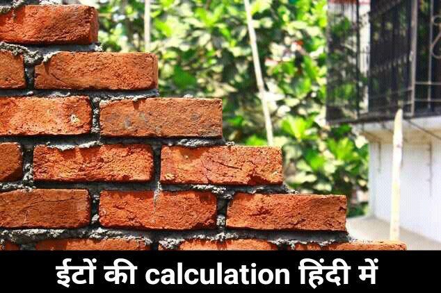 Cement sand ratio kaise nikalte hai in hindi - Civil