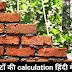 ईटों की गणना करना (How to estimate Bricks in hindi )