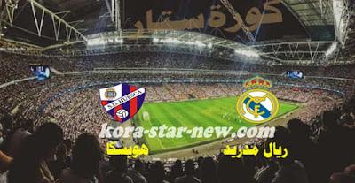 مباراة ريال مدريد وهويسكا اليوم كورة ستار