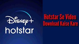 Hotstar Se Video Download Kaise Kare