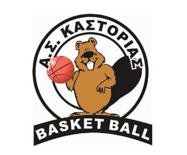 Αγώνας Μπάσκετ: ΑΣ Καστοριάς vs ΓΣ Σιάτιστας
