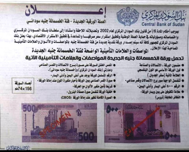 بالصورة : اعلان العملة الجديدة فئة الـ 500 جنيه سوداني