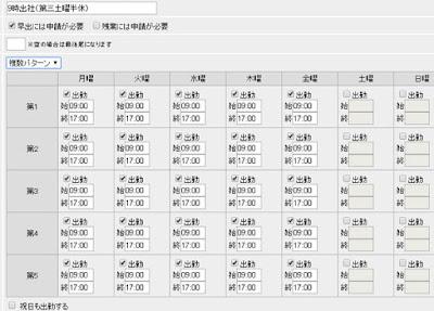 FeliCa/NFC勤怠管理GOZIC 労働規約入力画面 複数パターン