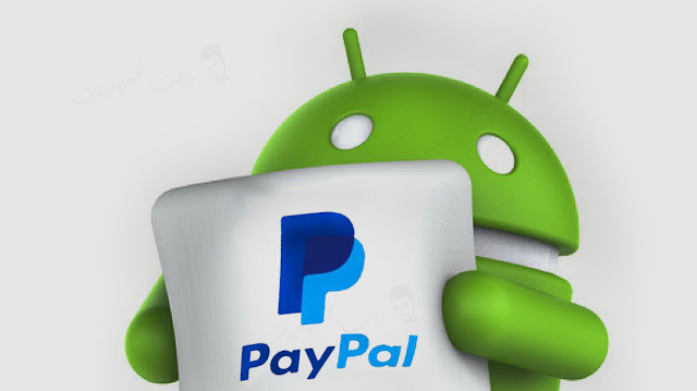 تنزيل برنامج paypal للكمبيوتر  paypal apk  انشاء حساب باي بال  download paypal  كيفية التسجيل في باي بال  كيف تسوي حساب باي بال  paypal android  انشاء حساب باي بال مجانا