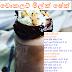 චොකලට් මිල්ක් ෂේක් (Chocolate Milk Shake)