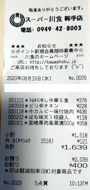 スーパー川食 鞍手店 2020/8/19 のレシート