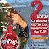 """Ηγουμενίτσα: Στις 2 Δεκεμβρίου η ετήσια εκδήλωση του συλλόγου """"ΣΤΟΡΓΗ"""""""