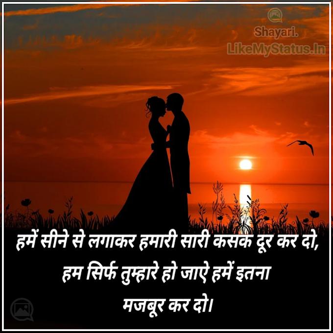 हमें सीने से लगाकर हमारी | Hindi Love Shayari