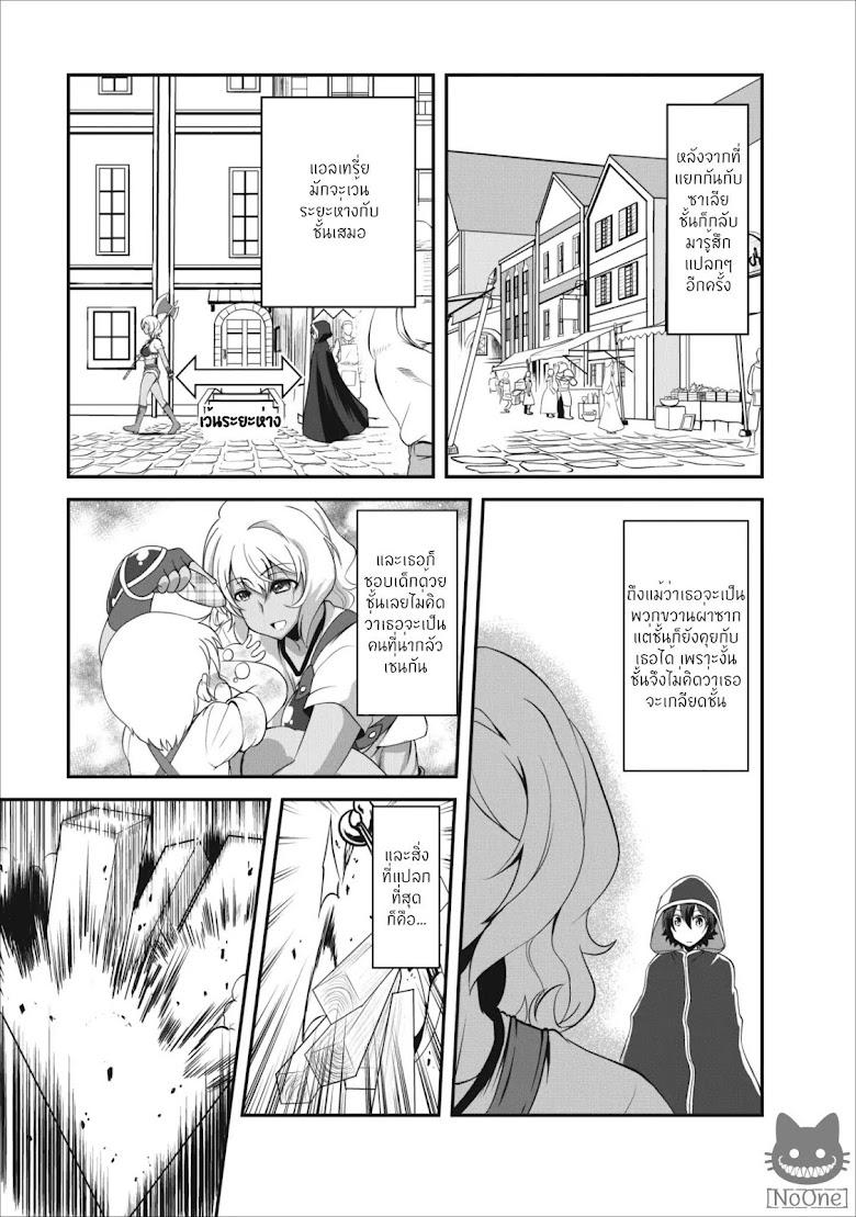 Shinka no mi - หน้า 12