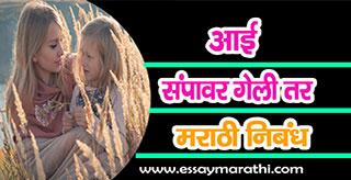 aai sampavar geli tar essay in marathi