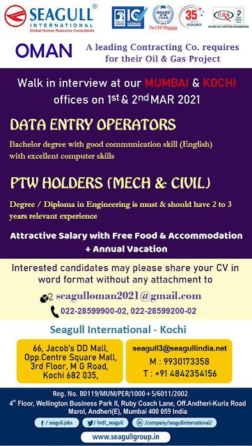 Data Entry Operators & PTW Holders (Mechanical & Civil) Jobs in Oman Oil & Gas Project : Seagull International, Gulfwalkin, Gulf walk-in interviews jobs